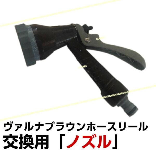 (送料350円で配送可能/条件有)当店にお任せくださいおしゃれなリールホースの「ノズル」破損・交換用