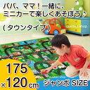 タウンタイプ Jambo Play Mat プレイマット 道路 ジャンボプレイマット 120×175cm JAN 4531892060507 送料無料 (※一部地域除く)