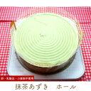 アレルギー対応 抹茶あずき ホール 5号 15cm 抹茶ケーキ バースデーケーキ 誕生日ケーキ 乳・卵・小麦を使用していないスイーツ きらら