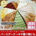8種類の味が楽しめる!誕生日ケーキバースデーケーキ8種のケーキセットボリュームあるドーム型7号21.0cmカット済み