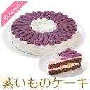 紫いものケーキ 7号 21.0cm 約615g 12カットタイプ (約6~12人分) 誕生日ケーキ バースデーケーキ