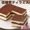 低糖質スイーツ 贅沢なめらかティラミス 4.5号 砂糖不使用 糖質79%カット 北海道産マスカルポーネ使用