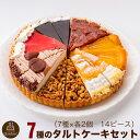 あれもこれも楽しめる!7種タルトバラエティケーキセット7号21.0cmカット済み(7-14名)送料無料(※一部地域除く)誕生日ケーキバースデーケーキ【ZK】