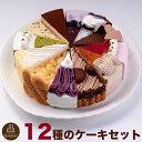 12種類の味が楽しめる!12種のケーキセット7号21.0cmカット済み送料無料(※一部地域除く)誕生日ケーキバースデーケーキ【ZK】