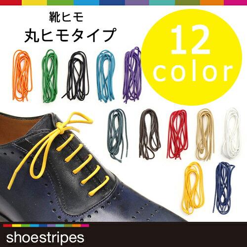 shoestripes シューストライプス 靴ヒモ 丸ヒモタイプ 12色 3サイズ シューズとセットでプレゼントに最適!(shm120,shm80,shm65/BG,BK,BL,DBR,GR,GY,NV,OR,PPL,RD,WH,YE) メンズ