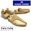 シューキーパー メンズ レディース 靴ケア KING YARD キングヤード オリジナル シューツリー ツインチューブ Twin Tube (aratwintu...