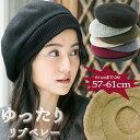 【商品名:ゆったりリブベレー帽】帽子 レディース 大きいサイズ バスク フェルト