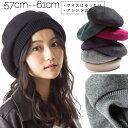 【商品名:ゆったりリブベレー帽】帽子 レディース 大きいサイ...