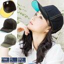 シンプルなアクティブCAP  56-58/59-61/62-64cm ALLシーズン被れる優れもの帽子 レディース 大きいサイズ 帽子 メンズ 大きいサイズ 日よけ 自分も欲しい ギフト 運動会 旅行 s6s 母の日
