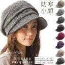 こんな秋冬帽子探してた「暖かく・小顔効果ありのUVキャスケッ...