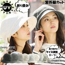 【※カラーによって出荷日が異なります】UVカット帽子 自分サ...