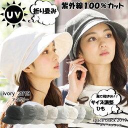 【2点以上で全商品20%OFFクーポン配布中】自分サイズにアレンジ出来る 機能的キャスケット 57.5-61cm【商品名:紐調整キャスケット】UVカット 帽子 レディース 大きいサイズ 日よけ 折りたたみ つば広 自転車 飛ばない UV 夏 紫外線100%カット s6s
