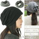 【商品名:薄手トルネードニット帽】帽子 レディース メンズ 大きいサイズ 防寒 ニット帽a3
