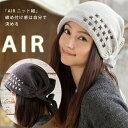 楽天帽子屋QUEENHEADサイズは自分の好きなサイズに【エアーセルフニット帽】新しいニット帽の形に挑戦 被り心地は何度も繰り返しサンプルTESTを行い上品に仕上げました 帽子 レディース 大きいサイズ ニット帽 秋 冬 秋冬 日本製