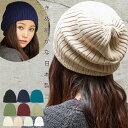 編地が綺麗な日本製のニット帽日本製 最高の肌触り 帽子 レディース メンズ 大きいサイズ ニット帽 秋 冬 秋冬 ギフト sq