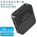Bluetooth 5.0 トランスミッター Bluetooth レシーバー 2 in 1 高音質 Bluetooth受信機 送信機 一台二役 2台同時接続 aptX HD aptX LL対応 ワイヤレス オーディオ 光デジタル対応 RCA AUX SPDIF接続 高音質 低遅延 低ノイズ 22時間連続作動