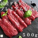 【国産ダチョウ】プレミアムもも肉 500g 【極上赤身肉】駝鳥 / ダチョウ / 肉 /ダチョウ肉