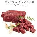 (カンガルー肉) PAROO ロングフィレ 500g前後(オ...