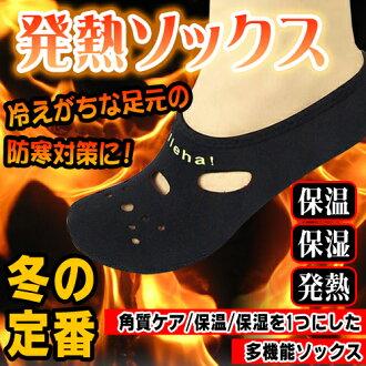 樂天市場低點,挑戰超過 3 點 [溫暖舒適] !在寒冷的天氣襪子! 去角質,溫暖,保濕 !