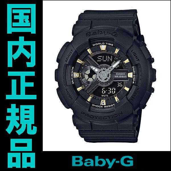 国内正規品 【送料無料】 カシオ Baby-G  レディース腕時計 BA-110GA-1AJF【RCP】【02P01May16】