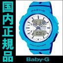 国内正規品 カシオ Baby-G レディース腕時計 BGA-240L-2A2JF【RCP】【02P01May16】