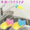 ゾロ目 特価! 【楽天最安挑戦】 ウォーターガイド 手洗い ...