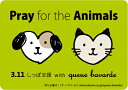 【100円(当店からも+10円)を緊急災害時動物救援本部に寄付】Pray for the Animals 祈りよ届け!ステッカー