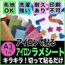 アイロンラメシートA3サイズ【グリッターシート】