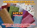 アイロンラメシートA4サイズ【グリッターシート】