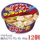 マルちゃん 激めん ワンタンメン 91g ×12個【1箱】【東洋水産 カップ麺 激麺】
