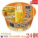 送料無料 マルちゃん 麺づくり 合わせ味噌 104g ×24