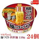 送料無料 マルちゃん 麺づくり 担担麺 87g ×24個【2