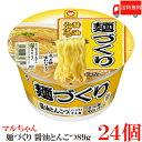 送料無料 マルちゃん 麺づくり 醤油とんこつ 89g ×24