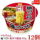 送料無料 マルちゃん 麺づくり 鶏ガラ醤油 97g ×12個【1箱】【東洋水産 カップ麺 ノンフライ麺 カップラーメン】