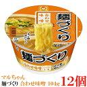 マルちゃん 麺づくり 合わせ味噌 104g ×12個【1箱】【東洋水産 カップ麺 ノンフライ麺 カップラーメン】
