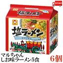 送料無料 東洋水産 マルちゃん しお味ラーメン 5食パック×6セット 【1箱】(販売地域限定品)