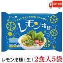 送料無料 戸田久 レモン冷麺 2食入 5袋(盛岡冷麺)