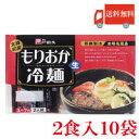 戸田久 盛岡冷麺 2食入 10袋 (全国送料無料)(もりおか冷麺)