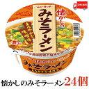 送料無料 ヤマダイ ニュータッチ 懐かしのみそラーメン 78g ×2箱【24個】(味噌ラーメン)