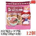 送料無料 東京拉麺 東京拉麺エビ塩トンコツ 120g(30g×4食)×12袋