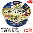 送料無料 テーブルマーク 広東白湯麺 86g ×1箱【12個】