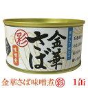 木の屋 石巻水産 彩 金華さば 味噌煮 170g×1缶(缶詰...