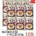 送料無料 味の加久の屋 いちご煮415g ×12缶 青森県八