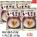 送料無料 味の加久の屋 いちご煮415g ×4缶 青森県八戸
