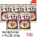 送料無料 味の加久の屋 いちご煮415g ×5缶 青森県八戸