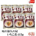 送料無料 味の加久の屋 いちご煮415g ×6缶 青森県八戸