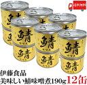 送料無料 伊藤食品 美味しい鯖 味噌煮 190g×12缶 サ...