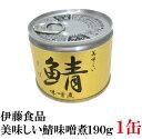伊藤食品 美味しい鯖 味噌煮 190g×1缶 サバ缶 缶詰 ...