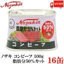 送料無料 ノザキ 脂肪分ひかえめコンビーフ 100g ×16缶 (NOZAKI ダイエット 缶詰 牛肉 脂肪分50%カット)