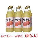 JAアオレン つがる 1L瓶 ×1箱【6本】(果汁100% ストレート りんごジュース)